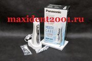 Ирригатор Panasonic DentaCare Handy EW 1411 / Портативный ирригатор / Ирригатор Panasonic EW1411 H321